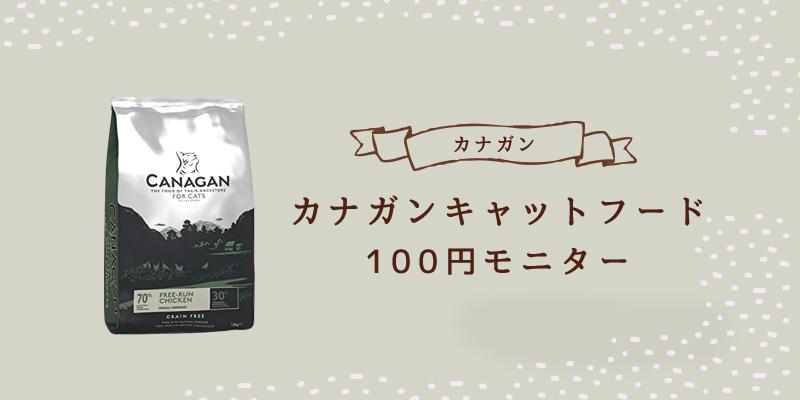 カナガンキャットフード100円モニター