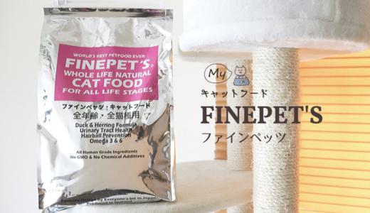 ファインペッツ キャットフード(猫用)の口コミや品質をレポート!最安値やコスパも調査