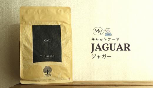 ジャガー キャットフード(猫用)の口コミ 評判を紹介!原材料の安全性や食いつきをレポート