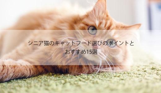 シニア猫のキャットフードを比較!高齢猫のフード選びのポイントとは?