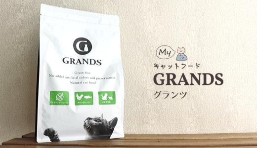 GRANDS(グランツ) キャットフードの口コミや品質をレポート!最安値やコスパも調査